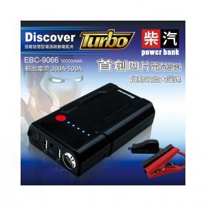 飛樂Discover EBC-9066 首創四片電芯設計 汽柴油強化版救車行動電源