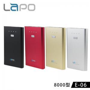 【LAPO】獨家日本SONY電芯 8000mAh金屬感行動電源