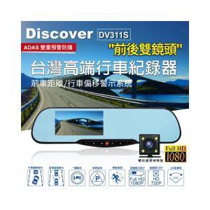 飛樂 Discover DV311S 前後雙鏡頭 安全預警台灣高端行車紀錄器 搭贈16G高速卡