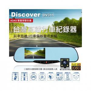 飛樂 Discover DV311 4.3吋 安全預警台灣高端行車紀錄器 搭贈16G高速卡