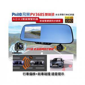 飛樂 Philo PV368S 4.3吋 前後1080P雙鏡 可旋轉鏡頭270度 安全預警高畫質行車紀錄器 搭贈16G高速卡