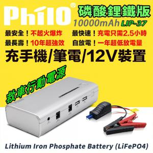 飛樂 Philo LIP-37 磷酸鋰鐵高效能救車行動電源 (壽命是鋰電池的五倍) 兩年保固