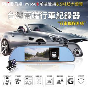飛樂 Philo PV650S 進階版6.5吋雙鏡頭安全預警行車紀錄器 搭贈16G高速卡