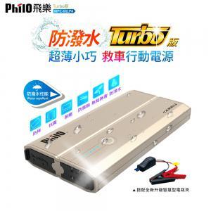 飛樂Philo 防潑水救車行動電源TURBO版 (WPC-661P4)