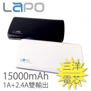 LAPO 15000mAh 1A+2.4A雙輸出行動電源 E-15 ( 日本三洋電芯 台灣製造)