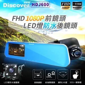 飛樂 Discover HDJ-600前後雙鏡頭4.3吋倒車顯影後視鏡型行車記錄器 搭贈16G高速卡