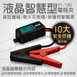 全新飛樂EY-100 液晶顯示智慧型電瓶夾