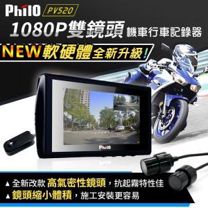 飛樂 PV520 雙鏡頭1080P 機車行車紀錄器【全新軟硬體升級版】 送16G