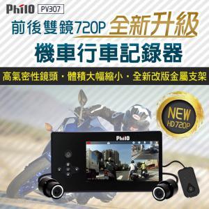 飛樂 PV307 前後雙鏡頭機車行車紀錄器 【全新硬體升級版】 ( 附贈防水套+16G)