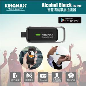 Kingmax GS-09 智慧手機APP酒精濃度檢測器(適用Android)