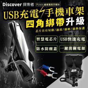 飛樂PU800 2代 機車防水USB 手機充電專用車架(升級四角安全固定綁帶)