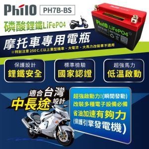 飛樂磷酸鋰鐵機車專用電瓶(PH7B-B5)