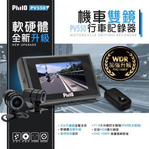 飛樂『PV550』灰鷹前後雙鏡WDR 1080P機車紀錄器  送16g