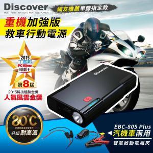 飛樂 Discover EBC-805 Plus 重機加強版 (汽機車兩用) 救車行動電源