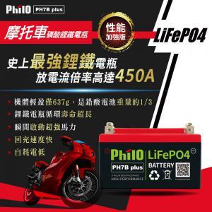 飛樂磷酸鋰鐵摩托車專用電瓶