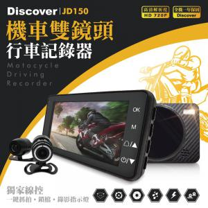 Discover JD150 機車雙鏡行車紀錄器 搭贈32G