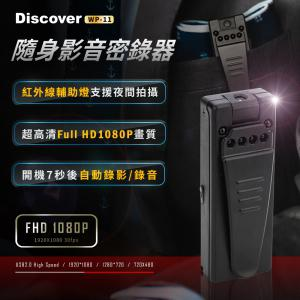 飛樂Discover 1080P高畫質 隨身影音密錄器(加贈16G)