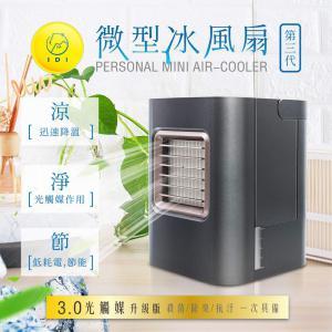 第三代  IDI 行動奈米光觸LED燈水冷氣扇AC-01X