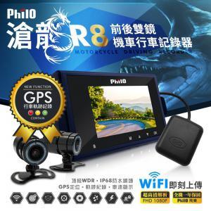 飛樂『R8』滄龍級雙鏡頂級 GPS軌跡紀錄+車速 Wi-Fi+APP 1080P機車紀錄器 (搭贈32G)