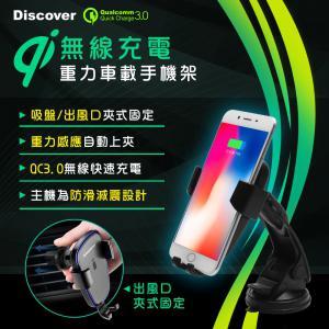 Discover PU300 無線快速充電車載兩用手機架 (支援10W無線快充)