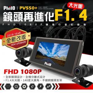 飛樂『PV550+』蒼鷹1080P 全新升級F1.4大光圈 WDR雙鏡頭機車行車紀錄器 搭贈32G
