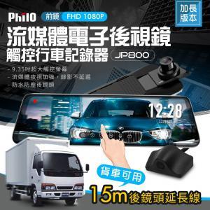 飛樂JP800 9.35吋 『15m後鏡頭線加長版』  前後雙鏡【觸控式】電子後視鏡行車紀錄器 加贈32G
