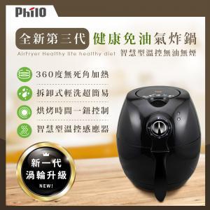 PHILO 飛樂 EC-106 全新第三代智慧型溫控無油無煙健康免油氣炸鍋
