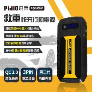 飛樂PQC-6000P QC 3.0快充 救車行動電源 (第三代智慧電瓶夾)