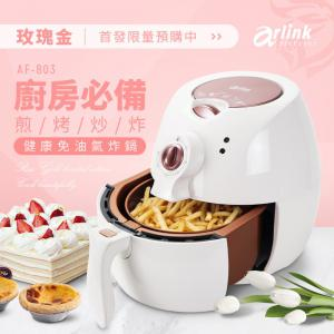 Arlink AF-803玫瑰金限量版 智慧型溫控健康免油氣炸鍋  (業界唯一 三年保固)